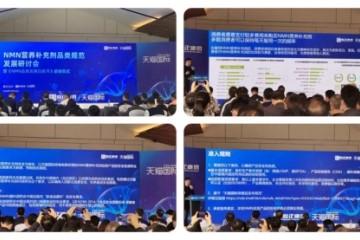 新兴和参与天猫国际NMN行业规范发布会!