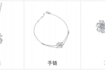六福珠宝2021 Pt「娉婷」系列 外刚内柔 亮丽由心