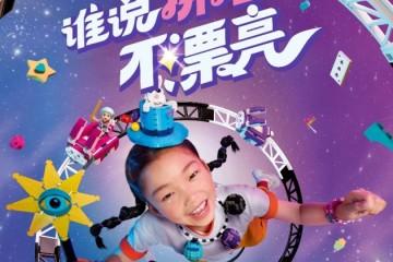 """乐高®好朋友和点点世界系列携手海马体照相馆,带你玩出""""漂亮创造力""""!"""